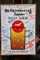 Re-Fermenting Japan 復活日本 再発酵